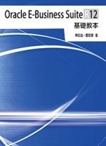 Oracle E-Business Suite R12 基礎教本-cover