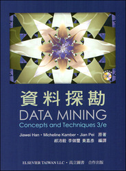 資料探勘 (Han: Data Mining: Concepts and Techniques, 3/e )-cover