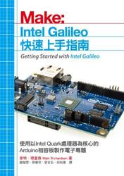 Intel Galileo 快速上手指南 (Getting Started with Intel Galileo)-cover