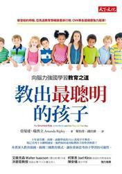 教出最聰明的孩子:向腦力強國學習教育之道-cover