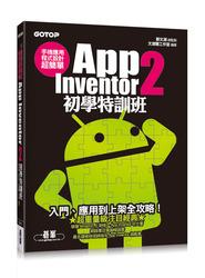 手機應用程式設計超簡單-App Inventor 2 初學特訓班 (附綜合演練影音教學/範例檔)-cover