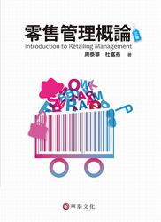 零售管理概論, 3/e-cover
