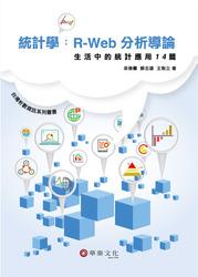 統計學 : R-Web分析導論-生活中的統計應用14篇-cover