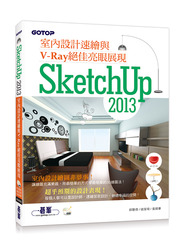 SketchUp 2013 室內設計速繪與 V-Ray 絕佳亮眼展現-cover