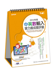 中英數輸入實力養成暨評量(2014年版)-cover