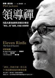 領導禪:NBA 最強總教頭親自傳授「無私」與「智慧」的魔力領導學 (Eleven Rings: The Soul of Success)-cover