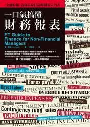 一口氣搞懂財務報表:《金融時報》為你量身打造的財報入門書 (FT Guide to Finance for Non-Financial Managers: The Numbers Game and How to Win It)-cover