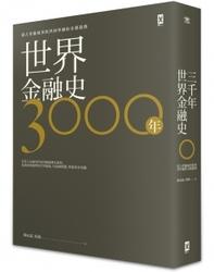 世界金融史 3000 年:從古希臘城邦經濟到華爾街金錢遊戲-cover