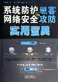 系統防護網路安全與黑客攻防實用寶典(修訂版)-cover