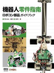 機器人零件指南-cover