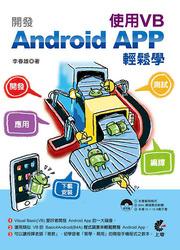 開發 Android APP 使用 VB 輕鬆學-cover