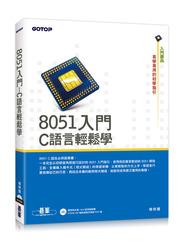 8051 入門─C 語言輕鬆學-cover