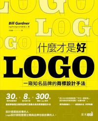 什麼才是好 LOGO:一窺知名品牌的商標設計手法(Logo Creed: The Mystery, Magic, and Method Behind Designing Great Logos)-cover