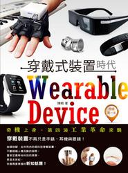 奇「機」上身‧第四波工業革命來襲:穿戴式裝置時代-cover