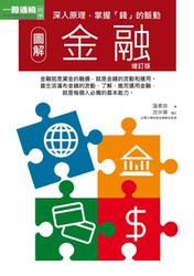 圖解金融修訂版-cover