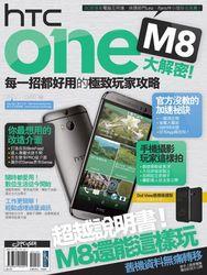 HTC One M8 大解密!每一招都好用的極致玩家攻略-cover