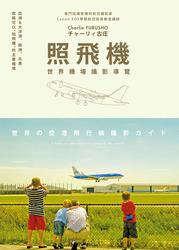 照飛機:世界機場攝影導覽-cover
