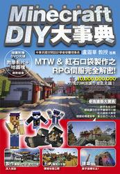 Minecraft (當個創世神) DIY 大事典-cover