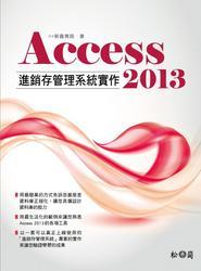 Access 2013 進銷存管理系統實作-cover