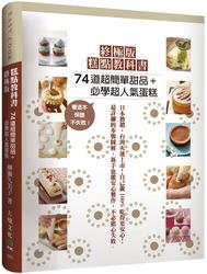 終極版糕點教科書:74道超簡單甜品+必學超人氣蛋糕,超過1000張步驟圖解,有這本保證不失敗!-cover