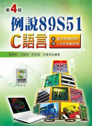 例說 89S51-C 語言, 4/e-cover