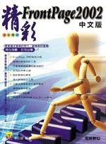 精彩 FrontPage 2002 中文版-cover