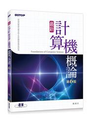 最新計算機概論, 6/e-cover