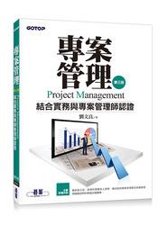 專案管理─結合實務與專案管理師認證, 3/e-cover