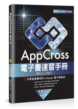 AppCross 電子書速習手冊:不用學程式碼,7 天學會最實用的 InDesign 電子書設計-cover