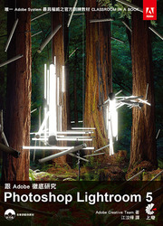跟 Adobe 徹底研究 Lightroom 5 (Adobe Photoshop Lightroom 5: Classroom in a Book)-cover
