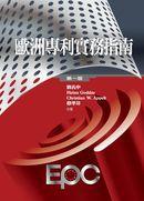 歐洲專利實務指南-cover
