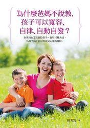 為什麼爸媽不說教,孩子可以寬容、自律、自動自發?-cover