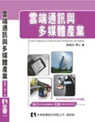 雲端通訊與多媒體產業-cover