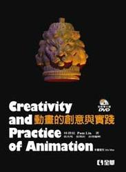 動畫的創意與實踐-cover
