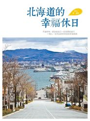 北海道的幸福休日-cover