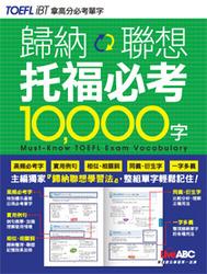 歸納聯想 托福必考10000字(朗讀MP3版 內容:書+1片朗讀MP3)-cover