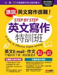 STEP BY STEP 英文寫作特訓班(書+1片電腦互動光碟(含朗讀MP3功能))-cover