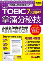 New TOEIC 7大題型拿滿分秘技(2書+1片電腦互動光碟(含朗讀MP3功能))-cover