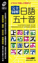 完全圖解日語五十音(本書為完全圖解日語五十音口袋書版)(書+ 1片朗讀MP3光碟)-cover