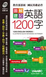 圖解速記英語1200字(本書為圖解速記1200字口袋版)(書+1片朗讀MP3光碟)-cover