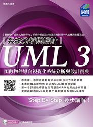 UML 3 函數物件導向視覺化系統分析與設計寶典-cover