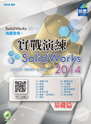 SolidWorks 2014 實戰演練-基礎篇-cover