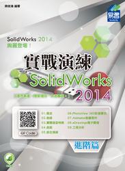SolidWorks 2014 實戰演練-進階篇-cover