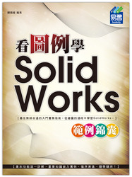 看圖例學 SolidWorks 範例錦囊-cover