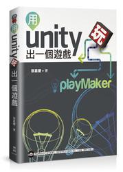 用 Unity 玩出一個遊戲-cover