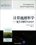 電腦圖形學-基於 3D 圖形開發技術 (3D Graphics for Game Programming)-cover