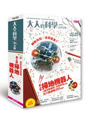 大人的科學02:桌上型掃地機器人 (中文版)-cover