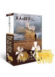 大人的科學03:泰奧揚森迷你仿生獸 (中文版)-cover