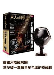 大人的科學05:新型針孔式星象儀 (中文版)-cover