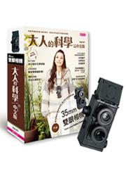 大人的科學01:35mm 雙眼相機 (中文版)-cover